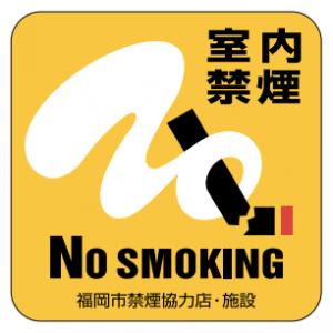 福岡市禁煙協力店